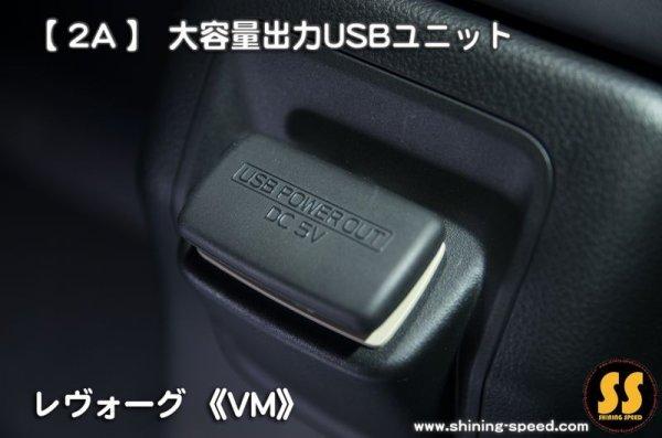 画像1: 《 2A 》大容量出力USBユニット  【VM】レヴォーグ