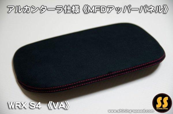 画像3: 【VA】WRX S4 アルカンターラ仕様《MFDアッパーパネル》
