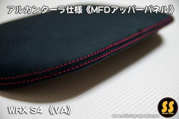 画像4: 【VA】WRX S4 アルカンターラ仕様《MFDアッパーパネル》