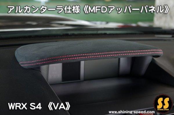画像1: 【VA】WRX S4 アルカンターラ仕様《MFDアッパーパネル》