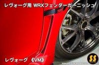 WRXフェンダーガーニッシュ  【VM】レヴォーグ