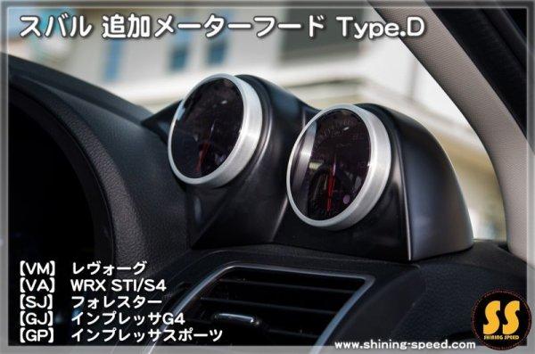 画像2: スバル 追加メーターフード Type.D