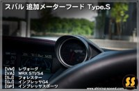 スバル 追加メーターフード Type.S
