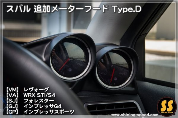 画像1: スバル 追加メーターフード Type.D