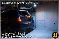 【YA】エクシーガ(クロスオーバー7) LEDカスタムラゲッジランプ