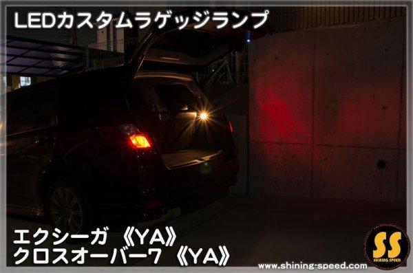 画像2: 【YA】エクシーガ(クロスオーバー7) LEDカスタムラゲッジランプ