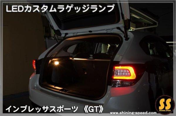画像2: 【GT】インプレッサスポーツ LEDカスタムラゲッジランプ