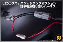 他の写真2: 【GT】インプレッサスポーツ LEDカスタムラゲッジランプ