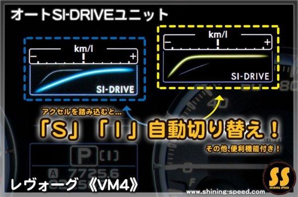 画像1: オートSI-DRIVEユニット  【VM4】レヴォーグ