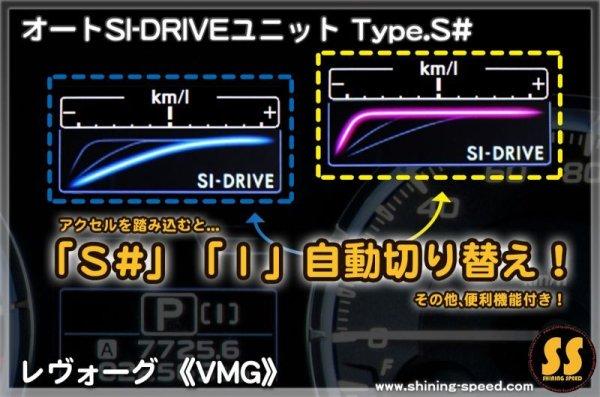 画像2: オートSI-DRIVEユニット Type.S#  【VMG】レヴォーグ