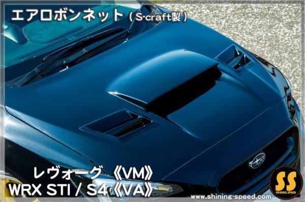 画像1: エアロボネット(S-craft製)  【VM】レヴォーグ