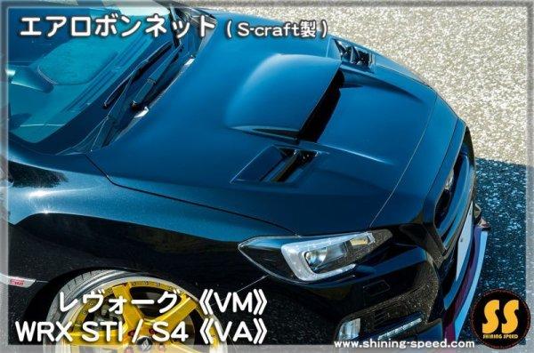 画像2: エアロボネット(S-craft製)  【VM】レヴォーグ