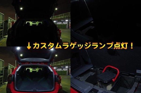 画像3: LEDカスタムラゲッジランプ  【VM】レヴォーグ
