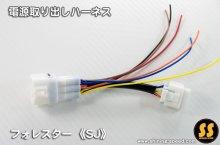 他の写真1: 【 SH/SJ 】 フォレスター純正LEDリフレクター