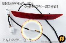 他の写真2: 【 SH/SJ 】 フォレスター純正LEDリフレクター