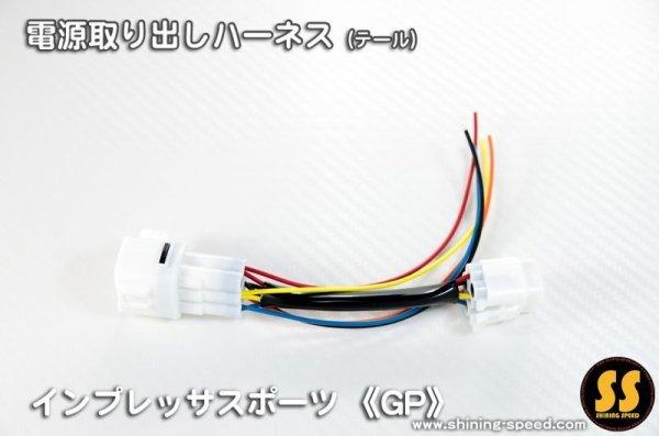 画像1: 【 GP 】IMPREZA SPORT 電源取り出しハーネス(テール)