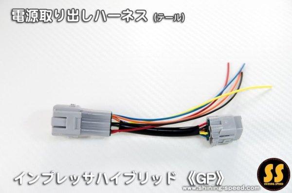 画像1: 【 GP 】インプレッサハイブリッド 電源取り出しハーネス(テール)