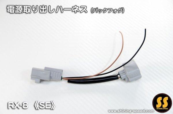画像1: 【 SE 】RX-8 電源取り出しハーネス(バックフォグ)