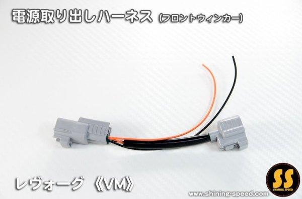 画像1: 電源取り出しハーネス(Frウィンカー)  【VM】レヴォーグ