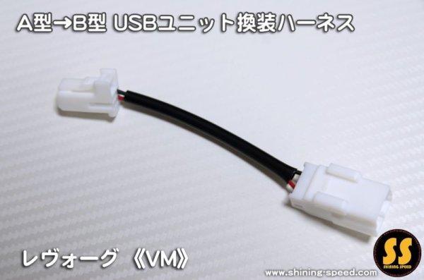 画像2: 《 2A 》大容量出力USBユニット  【VM】レヴォーグ