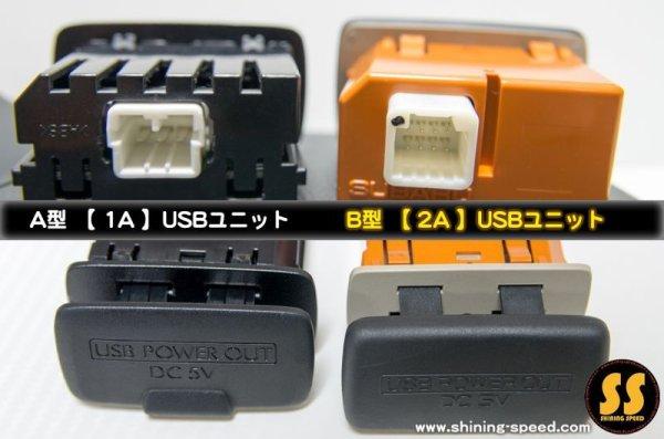 画像3: 《 2A 》大容量出力USBユニット  【VM】レヴォーグ