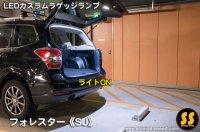 【SJ】フォレスター LEDカスタムラゲッジランプ