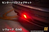 センターバックフォグキット  【VM】レヴォーグ