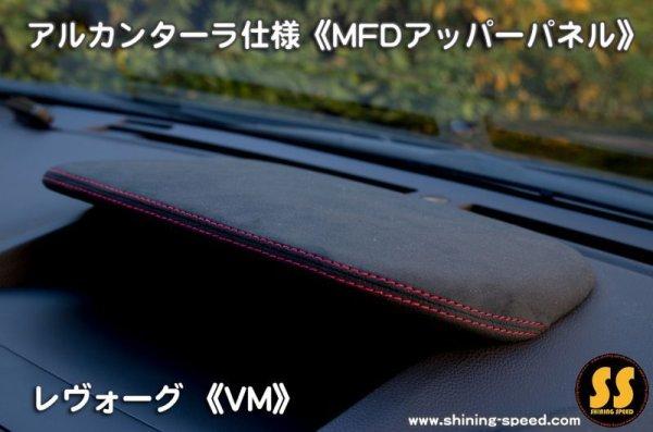 画像2: アルカンターラ仕様《MFDアッパーパネル》  【VM】レヴォーグ
