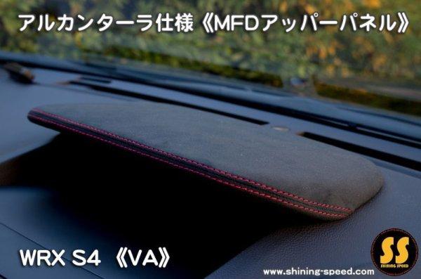 画像2: 【VA】WRX S4 アルカンターラ仕様《MFDアッパーパネル》