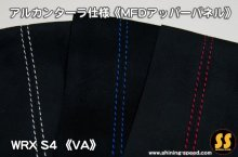 他の写真1: 【VA】WRX S4 アルカンターラ仕様《MFDアッパーパネル》
