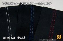 他の写真1: 【VA】WRX S4 アルカンターラ仕様《アームレスト》