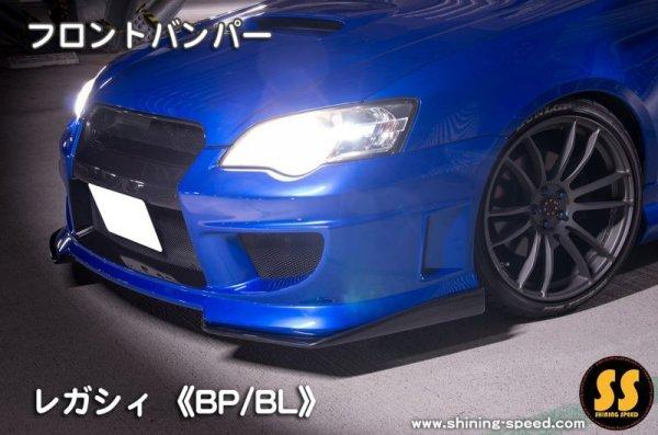 画像1: 【 BP/BL 】レガシィ フロントバンパー