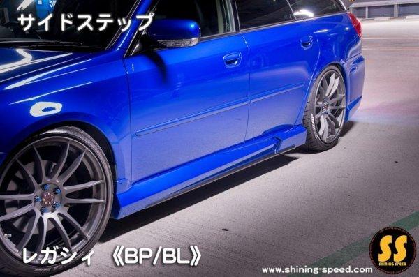 画像1: 【 BP/BL 】レガシィ サイドステップ