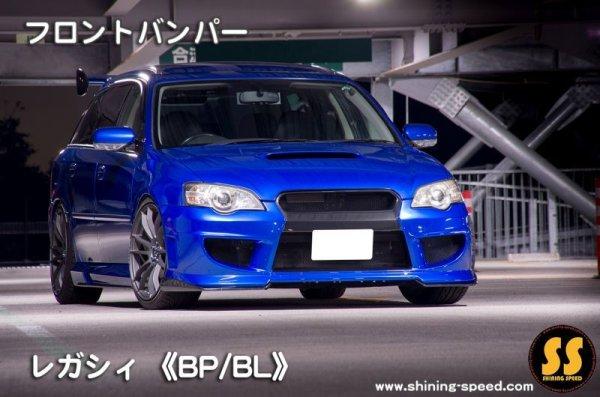 画像2: 【 BP/BL 】レガシィ フロントバンパー