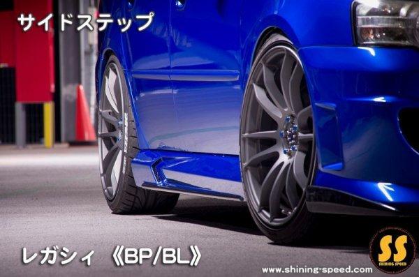 画像2: 【 BP/BL 】レガシィ サイドステップ