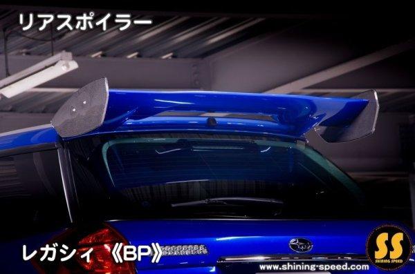 画像1: 【 BP 】レガシィ リアスポイラー