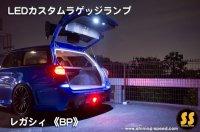 【BP】レガシィ LEDカスタムラゲッジランプ