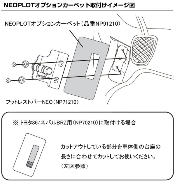 画像4: 【NEOPLOT】オプションカーペット