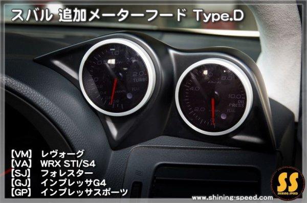 画像3: スバル 追加メーターフード Type.D