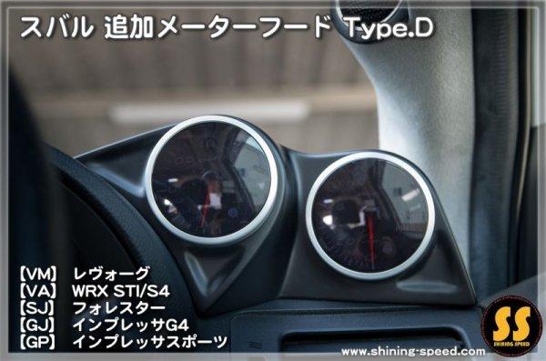 画像4: スバル 追加メーターフード Type.D