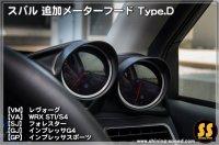 スバル 追加メーターフード Type.D