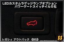 他の写真3: 【BS】レガシィアウトバック  LEDカスタムラゲッジランプ