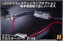 他の写真2: 【YA】エクシーガ(クロスオーバー7) LEDカスタムラゲッジランプ
