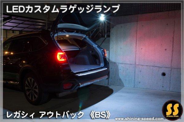 画像1: 【BS】レガシィアウトバック  LEDカスタムラゲッジランプ