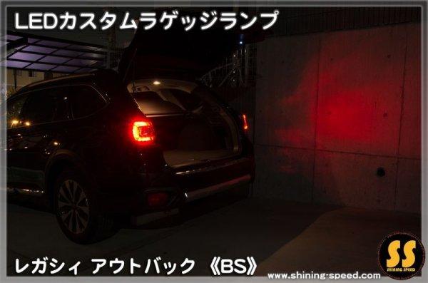 画像2: 【BS】レガシィアウトバック  LEDカスタムラゲッジランプ
