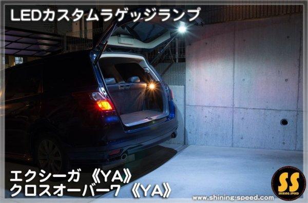 画像1: 【YA】エクシーガ(クロスオーバー7) LEDカスタムラゲッジランプ