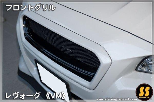 画像1: フロントグリル  【VM】レヴォーグ