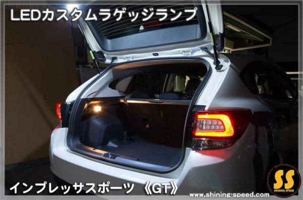 画像1: 【GT】インプレッサスポーツ LEDカスタムラゲッジランプ