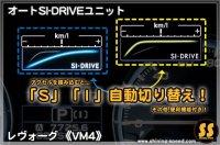 オートSI-DRIVEユニット  【VM4】レヴォーグ
