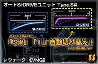 オートSI-DRIVEユニット Type.S#  【VMG】レヴォーグ
